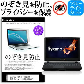 IIYAMA Lev-15 [15.6インチ] 機種用 のぞき見防止 覗き見防止 プライバシー 保護フィルム ブルーライトカット 反射防止 キズ防止 メール便送料無料