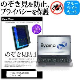 IIYAMA STYLE-15HP032 [15.6インチ] 機種用 のぞき見防止 覗き見防止 プライバシー 保護フィルム ブルーライトカット 反射防止 キズ防止 メール便送料無料