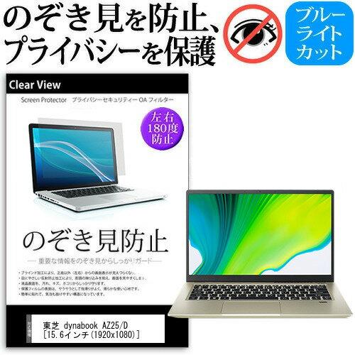 送料無料 メール便 東芝 dynabook AZ25[15.6インチ]機種用 のぞき見防止 プライバシー 反射防止 キズ防止