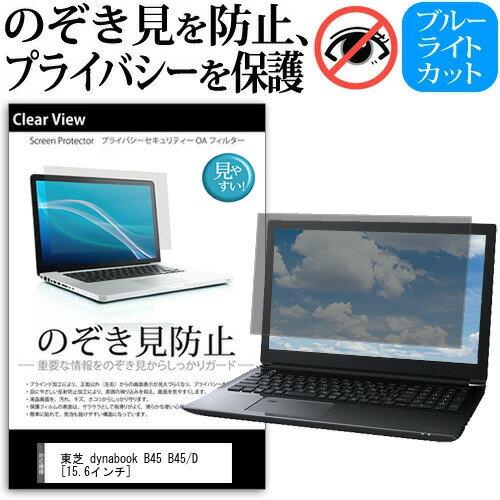 送料無料 メール便 東芝 dynabook B45[15.6インチ]機種用 のぞき見防止 プライバシー 反射防止 キズ防止