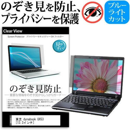 送料無料 メール便 東芝 dynabook UX53[13.3インチ]機種用 のぞき見防止 プライバシー 反射防止 キズ防止