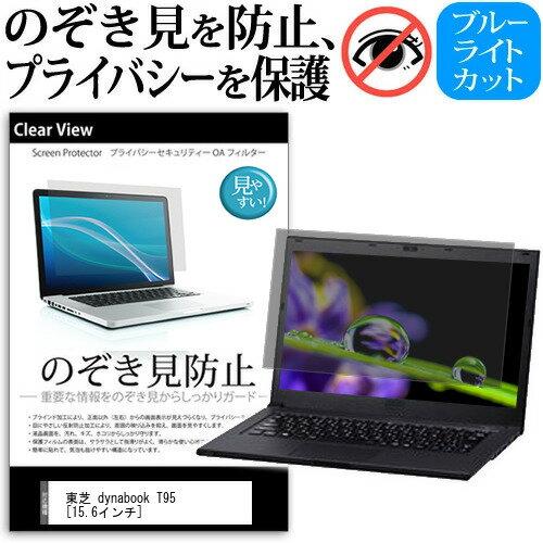 送料無料 メール便 東芝 dynabook T95[15.6インチ]機種用 のぞき見防止 プライバシー 反射防止 キズ防止