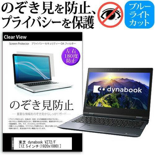 送料無料 メール便 東芝 dynabook VZ72[12.5インチ]機種用 のぞき見防止 プライバシー 反射防止 キズ防止