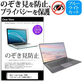 Dell Latitude 7290 [12.5インチ] 機種用 のぞき見防止 覗き見防止 プライバシー 保護フィルム ブルーライトカット 反射防止 キズ防止 メール便送料無料