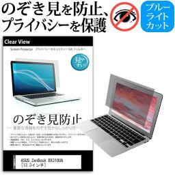 供免運費的郵件班次ASUS ZenBook BX310UA[13.3英寸]機種使用的窺視防止隱私反射防止傷防止