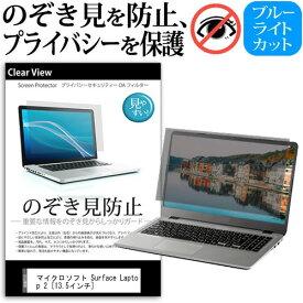 マイクロソフト Surface Laptop 2 [13.5インチ] 機種用 のぞき見防止 覗き見防止 プライバシー 保護フィルム ブルーライトカット 反射防止 キズ防止 メール便送料無料