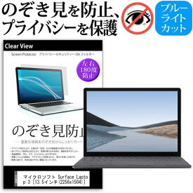 マイクロソフト Surface Laptop 3 [13.5インチ] 機種用 のぞき見防止 覗き見防止 プライバシー 保護フィルム ブルーライトカット 反射防止 キズ防止 メール便送料無料