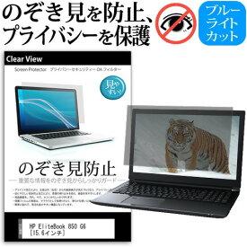 HP EliteBook 850 G6 [15.6インチ] 機種用 のぞき見防止 覗き見防止 プライバシー 保護フィルム ブルーライトカット 反射防止 キズ防止 メール便送料無料