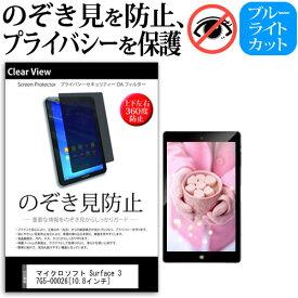 マイクロソフト Surface 3 [10.8インチ] のぞき見防止 覗き見防止 上下左右4方向 プライバシー 保護フィルム ブルーライトカット 反射防止 キズ防止 メール便送料無料