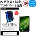 【メール便は送料無料】Huawei MediaPad T2 7.0 Pro LTEモデル[7インチ] のぞき見防止 上下左右4方向 プライバシー 保…