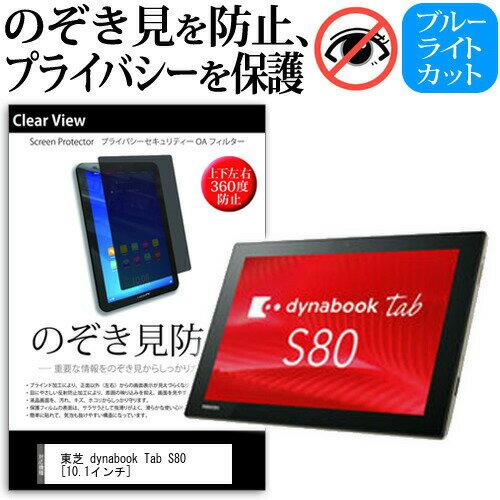 送料無料 メール便 東芝 dynabook Tab S80[10.1インチ]のぞき見防止 上下左右4方向 プライバシー 保護フィルム 反射防止