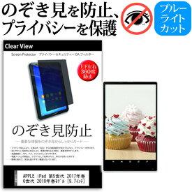 APPLE iPad 第5世代 2017年春 第6世代 2018年春モデル [9.7インチ] 機種で使える のぞき見防止 上下左右4方向 プライバシー 覗き見防止 保護フィルム 反射防止 メール便送料無料
