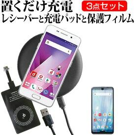 シャープ AQUOS R3 SH-04L / SHV44 [6.2インチ] 専用 置くだけ充電 ワイヤレス 充電器 と レシーバー クリーニングクロス セット 薄型充電シート 無線充電 Qi充電 メール便送料無料
