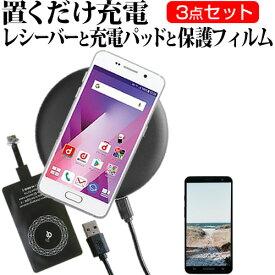 富士通 arrows M05 [5.8インチ] 機種で使える 専用 置くだけ充電 ワイヤレス 充電器 と レシーバー クリーニングクロス セット 薄型充電シート 無線充電 Qi充電 メール便送料無料