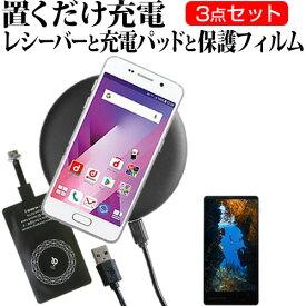 ASUS ZenFone 3 Deluxe ZS570KL [5.7インチ] 置くだけ充電 ワイヤレス 充電器 と レシーバー クリーニングクロス セット 薄型充電シート 無線充電 Qi充電 メール便送料無料
