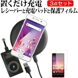 ASUS ZenFone 3 Ultra ZU680KL [6.8インチ] 置くだけ充電 ワイヤレス 充電器 と レシーバー クリーニングクロス セット 薄型充電シート 無線充電 Qi充電 メール便送料無料