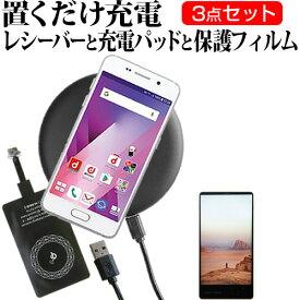 Acer Liquid Jade Primo JPS58 [5.5インチ] 機種で使える 置くだけ充電 ワイヤレス 充電器 と レシーバー クリーニングクロス セット 薄型充電シート 無線充電 Qi充電 メール便送料無料