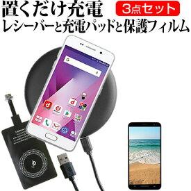 ASUS ZenFone Zoom S [5.5インチ] 機種で使える 置くだけ充電 ワイヤレス 充電器 と レシーバー クリーニングクロス セット 薄型充電シート 無線充電 Qi充電 メール便送料無料