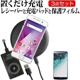 ASUS ZenFone 4 [5.5インチ] 機種で使える 置くだけ充電 ワイヤレス 充電器 と レシーバー クリーニングクロス セット 薄型充電シート 無線充電 Qi充電 メール便送料無料