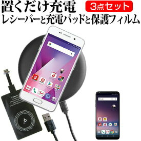 LGエレクトロニクス V30+ L-01K [6インチ] 機種で使える 置くだけ充電 ワイヤレス 充電器 と レシーバー クリーニングクロス セット 薄型充電シート 無線充電 Qi充電 メール便送料無料