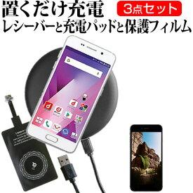 LGエレクトロニクス Disney Mobile on docomo DM-01K [5.5インチ] 機種で使える 置くだけ充電 ワイヤレス 充電器 と レシーバー クリーニングクロス セット 薄型充電シート 無線充電 Qi充電 メール便送料無料