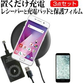LGエレクトロニクス JOJO L-02K [6インチ] 機種で使える 置くだけ充電 ワイヤレス 充電器 と レシーバー クリーニングクロス セット 薄型充電シート 無線充電 Qi充電 メール便送料無料
