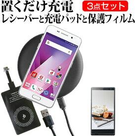 LGエレクトロニクス isai V30+ LGV35 [6インチ] 機種で使える 置くだけ充電 ワイヤレス 充電器 と レシーバー クリーニングクロス セット 薄型充電シート 無線充電 Qi充電 メール便送料無料