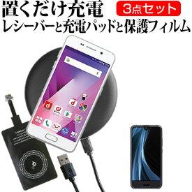 シャープ AQUOS R compact [4.9インチ] 機種で使える 置くだけ充電 ワイヤレス 充電器 と レシーバー クリーニングクロス セット 薄型充電シート 無線充電 Qi充電 メール便送料無料