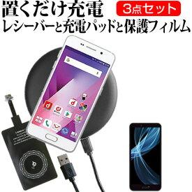 シャープ AQUOS sense plus [5.5インチ] 機種で使える 置くだけ充電 ワイヤレス 充電器 と レシーバー クリーニングクロス セット 薄型充電シート 無線充電 Qi充電 メール便送料無料