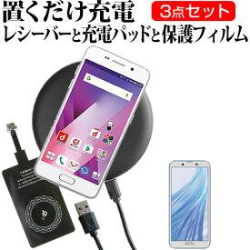 シャープ AQUOS sense2 SH-M08 [5.5インチ] 機種で使える 置くだけ充電 ワイヤレス 充電器 と レシーバー クリーニングクロス セット 薄型充電シート 無線充電 Qi充電 メール便送料無料