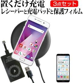 シャープ AQUOS sense2 かんたん [5.5インチ] 機種で使える 置くだけ充電 ワイヤレス 充電器 と レシーバー クリーニングクロス セット 薄型充電シート 無線充電 Qi充電 メール便送料無料