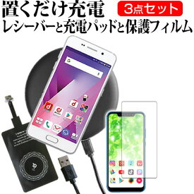 シャープ AQUOS sense3 lite SH-RM12 [5.5インチ] 機種で使える 置くだけ充電 ワイヤレス 充電器 と レシーバー クリーニングクロス セット 薄型充電シート 無線充電 Qi充電 メール便送料無料