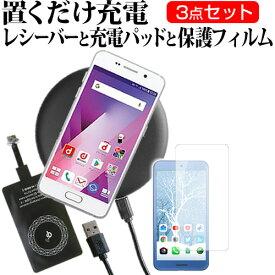 シャープ AQUOS sense3 plus サウンド SHV46 [6インチ] 機種で使える 置くだけ充電 ワイヤレス 充電器 と レシーバー クリーニングクロス セット 薄型充電シート 無線充電 Qi充電 メール便送料無料