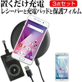 シャープ AQUOS sense3 SH-02M / SHV45 [5.5インチ] 機種で使える 置くだけ充電 ワイヤレス 充電器 と レシーバー クリーニングクロス セット 薄型充電シート 無線充電 Qi充電 メール便送料無料