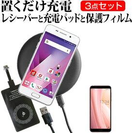 シャープ AQUOS sense3 plus [6インチ] 機種で使える 置くだけ充電 ワイヤレス 充電器 と レシーバー クリーニングクロス セット 薄型充電シート 無線充電 Qi充電 メール便送料無料