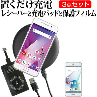 Just put the Sharp AQUOS ZETA SH-04H docomo wireless battery charger and receiver cleaning cloth set flat charge sheet Wireless charging Qi charging
