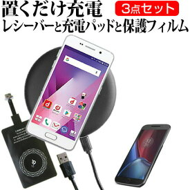 MOTOROLA Moto G4 Plus [5.5インチ] 置くだけ充電 ワイヤレス 充電器 と レシーバー クリーニングクロス セット 薄型充電シート 無線充電 Qi充電 メール便送料無料