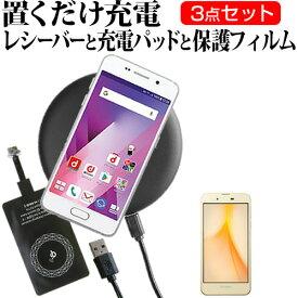 シャープ AQUOS EVER [5インチ] 置くだけ充電 ワイヤレス 充電器 と レシーバー クリーニングクロス セット 薄型充電シート 無線充電 Qi充電 メール便送料無料