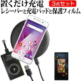 ASUS ZenFone Go ZB551KL [5.5インチ] 置くだけ充電 ワイヤレス 充電器 と レシーバー クリーニングクロス セット 薄型充電シート 無線充電 Qi充電 メール便送料無料