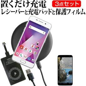 ASUS ZenFone 3 Laser ZC551KL SIMフリー [5.3インチ] 置くだけ充電 ワイヤレス 充電器 と レシーバー クリーニングクロス セット 薄型充電シート 無線充電 Qi充電 メール便送料無料