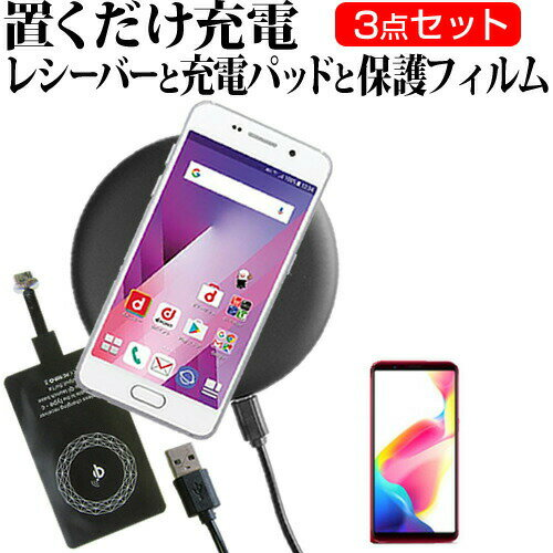 OPPO R11s[6.01インチ]機種で使える 置くだけ充電 ワイヤレス 充電器 と レシーバー クリーニングクロス セット 薄型充電シート 無線充電 Qi充電 メール便なら送料無料