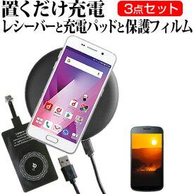 OPPO R11s [6.01インチ] 機種で使える 置くだけ充電 ワイヤレス 充電器 と レシーバー クリーニングクロス セット 薄型充電シート 無線充電 Qi充電 メール便送料無料