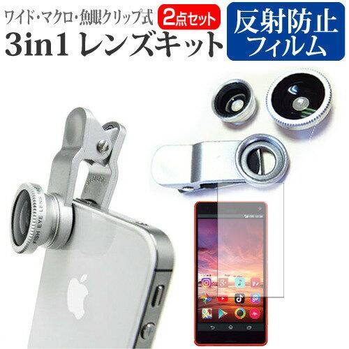 シャープ AQUOS PHONE SERIE SHL23[4.8インチ]機種対応スマートフォン用 3in1レンズキット 3タイプ レンズセット と 反射防止 液晶保護フィルム ワイドレンズ マクロレンズ 魚眼レンズ クリップ式 簡単装着 メール便なら送料無料