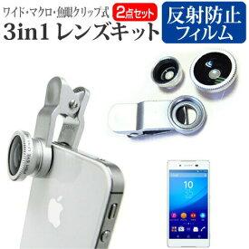 sony Xperia Z4 [5.2インチ] 機種対応スマートフォン用 3in1レンズキット 3タイプ レンズセット と 反射防止 液晶保護フィルム ワイドレンズ マクロレンズ 魚眼レンズ クリップ式 簡単装着 メール便送料無料