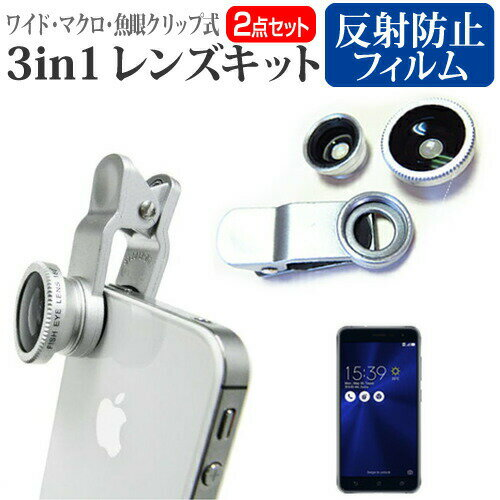 ASUS ZenFone 3 ZE552KL[5.5インチ]機種で使える スマートフォン用 3in1レンズキット 3タイプ レンズセット ワイドレンズ マクロレンズ 魚眼レンズ クリップ式 簡単装着 メール便なら送料無料