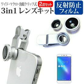 ASUS ZenFone 3 Max ZC553KL [5.5インチ] スマートフォン用 3in1レンズキット 3タイプ レンズセット ワイドレンズ マクロレンズ 魚眼レンズ クリップ式 簡単装着 メール便送料無料
