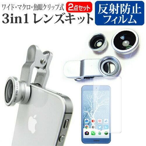 サムスン Galaxy Feel[4.7インチ]スマートフォン用 3in1レンズキット 3タイプ レンズセット ワイドレンズ マクロレンズ 魚眼レンズ クリップ式 簡単装着 メール便なら送料無料