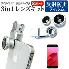 ASUS ZenFone 4 Selfie Pro [5.5インチ] 機種で使える スマホ用 3in1レンズキット 3タイプ レンズセット ワイドレンズ マクロレンズ 魚眼レンズ クリップ式 簡単装着 メール便送料無料