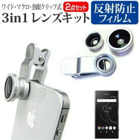 sony Xperia XZ1 [5.2インチ] 機種で使える スマホ用 3in1レンズキット 3タイプ レンズセット ワイドレンズ マクロレンズ 魚眼レンズ クリップ式 簡単装着 メール便送料無料