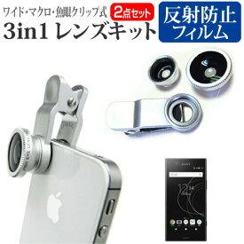 sony Xperia XZ1 Compact [4.6インチ] 機種で使える スマホ用 3in1レンズキット 3タイプ レンズセット ワイドレンズ マクロレンズ 魚眼レンズ クリップ式 簡単装着 メール便送料無料
